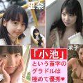 小池(里奈・栄子・唯・瑠香・彩夢) 無料動画