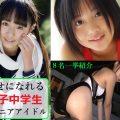 JC女子中学生ジュニアアイドル動画