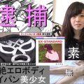 EX-STANDARD(えくすた)
