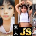 素人女子小学生JS動画