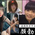 義務教育中女子JSJC動画